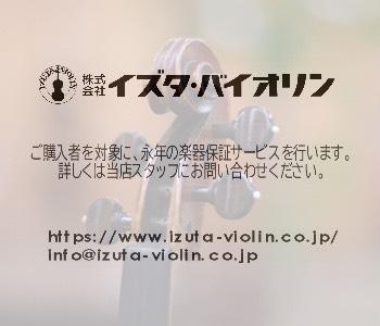 イズタバイオリン